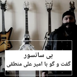 بی سانسور گفت و گو با امیر علی منطقی