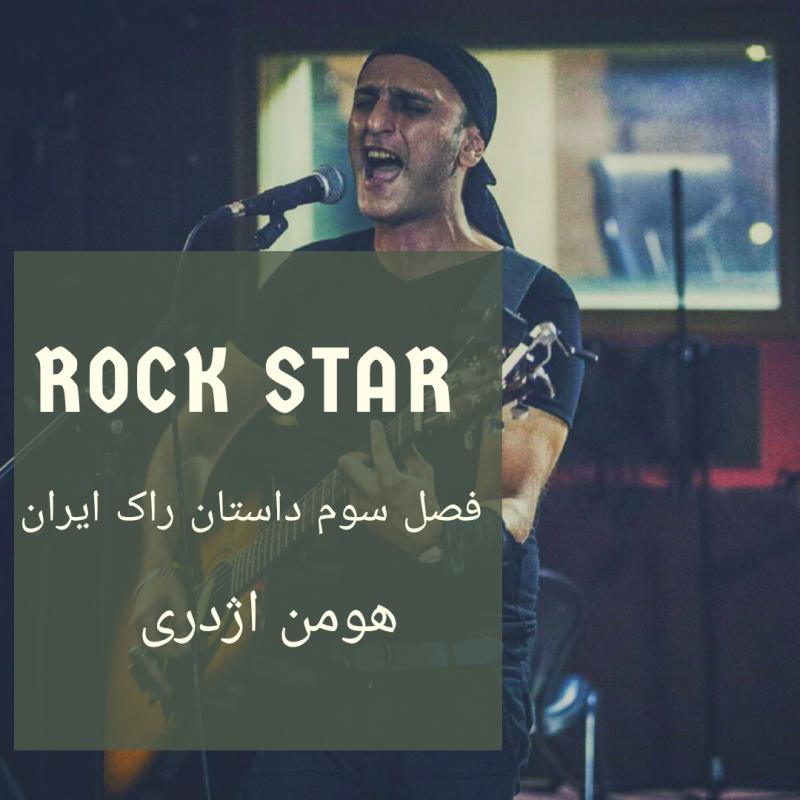داستان راک ایران فصل سوم قسمت اول مهمان هومن اژدری