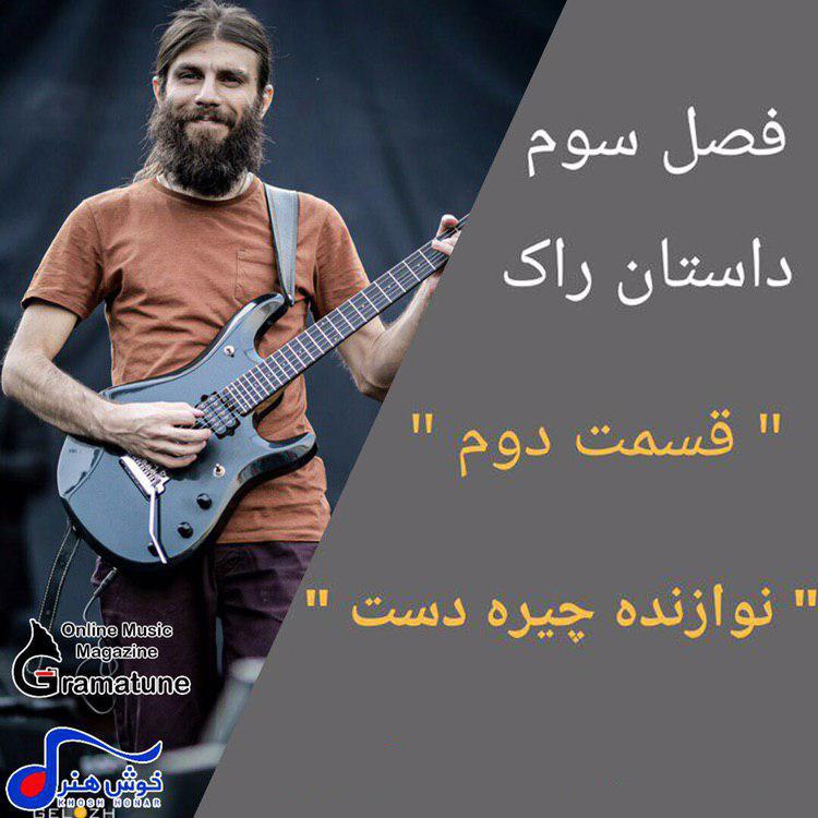 داستان راک ایران فصل سوم قسمت دوم آندره خاچیکیان نوازنده چیره دست