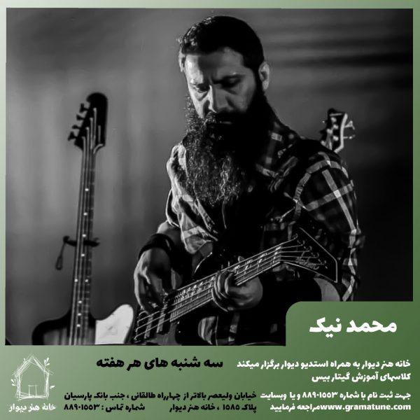 کلاس های آموزشی گیتار بیس سه شنبه هر هفته مدرس: محمد نیک آدرس : خیابان ولیعصر بالاتر از چهارراه طالقانی ، جنب بانک پارسیان پلاک 1585 ، خانه هنر دیوار