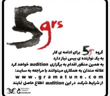 "audition گروه "" 5grs """