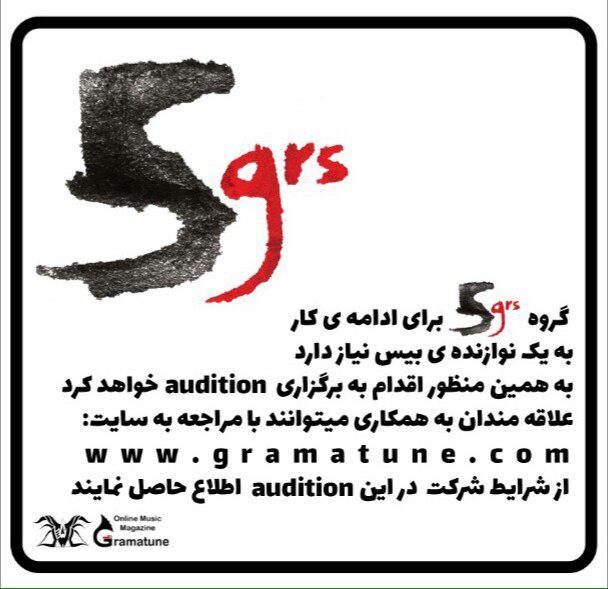 """نظر به اينكه گروه """" 5grs """" به يك نوازنده گيتاربيس براي همكاري در گروه خود نياز دارد.از علاقمندان دعوت میشود در """" audition """" گروه """"5grs"""" شرکت کنند ."""