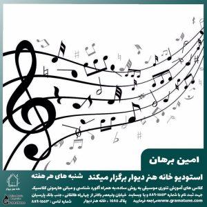 کلاس های آموزش تئوری موسیقی به روش ساده به همراه اکورد شناسی و مبانی هارمونی کلاسیک