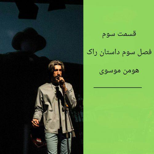"""داستان راک ایران فصل سوم قسمت سوم """" هومن موسوی """""""