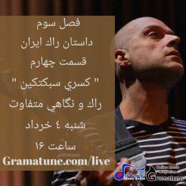 """داستان راک ایران فصل سوم قسمت چهارم """" کسری سبکتکین """""""