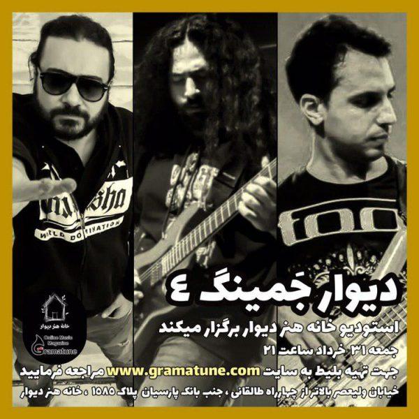 دیوار جمینگ 4 خانه هنر دیوار به همراه استودیو دیوار برگزار میکند جمعه 31 خرداد ساعت 21آدرس : خیابان ولیعصر بالاتر از چهارراه طالقانی