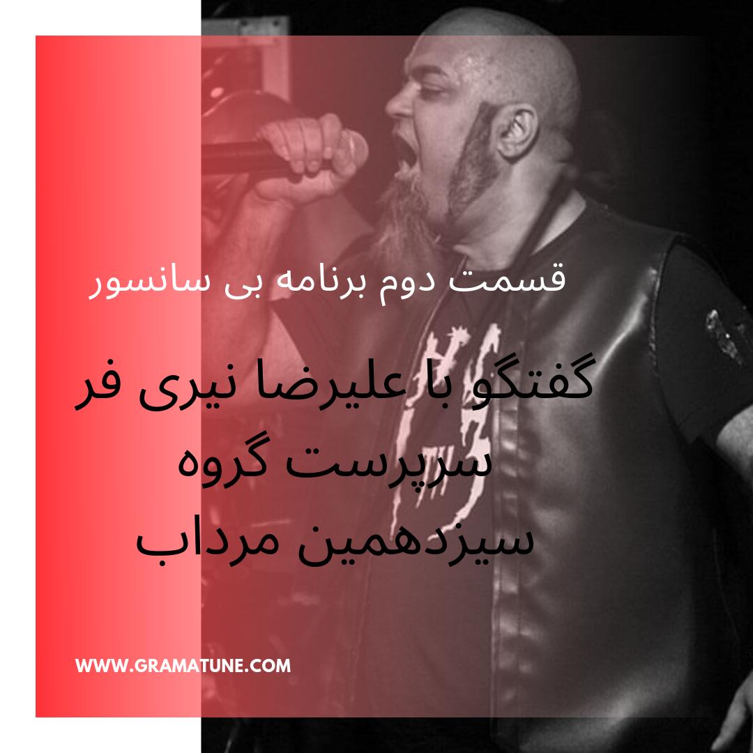 قسمت دوم برنامه بی سانسور گفت و گو با علیرضا نیری فر سرپرست گروه سیزدهمین مرداب