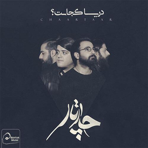 آلبوم دریا کجاست جدید اثر گروه است که دو سال پس از انتشار آلبوم جاده میرقصد وارد بازار شد. اولین آلبوم گروه چارتار باران تویی نام داشت .