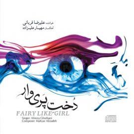 دانلود آلبوم دخت پریوار علیرضا قربانی و مهیار علیزاده