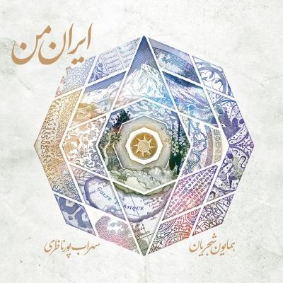 ایران من آلبوم جدید همایون شجریان با آهنگسازی سهراب پورناظری است. آلبوم ایران من شامل دوازده قطعه آواز و تصنیف از اشعار و سرودههای شاعران کهن میباشد.