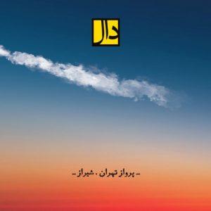 دانلود آهنگ پرواز تهران شیراز گروه دال