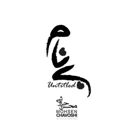 آلبوم بینام ، با نام سابق قمارباز، نام دهمین آلبوم استودیویی محسن چاوشی است. این آلبوم که شامل ۱۱ قطعه است، با آهنگسازی، تنظیم و خوانندگی محسن چاوشی است.