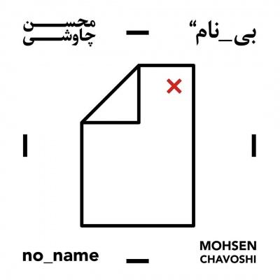 آلبوم بی نام محسن چاوشی دهمین آلبوم اوست. این اثر با آهنگسازی و خوانندگی و تنظیم محسن چاوشی آماده انتشار است و در آن از شاعر مولانا و سعدی بهره گرفته شده.