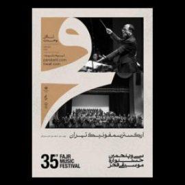 اعلام جزییات کنسرت ارکستر سمفونیک تهران در جشنواره فجر