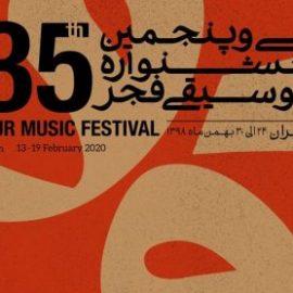 اعلام جزییات نشست های پژوهشی سی و پنجمین جشنواره موسیقی فجر