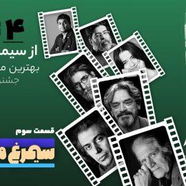 4 نکته از سیمرغ بلورین بهترین موسیقی متن جشنواره فیلم فجر