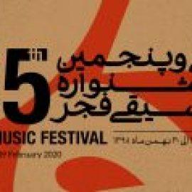 شورای جشنواره موسیقی فجر برای تغییر آیین نامه پیشنهاد داد