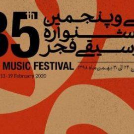 روز اول جشنواره موسیقی فجر و اجرای ۱۱ کنسرت درسبکها و تالارهای مختلف