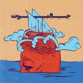 نخستین آلبوم گروه جالبوت منتشر شد