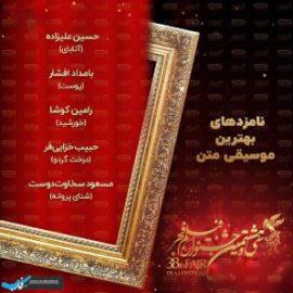 نامزدهای بخش موسیقی جشنواره فیلم فجر