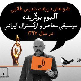 نامزدهای آلبوم برگزیده موسیقی معاصر و ارکسترال ایرانی سال 97