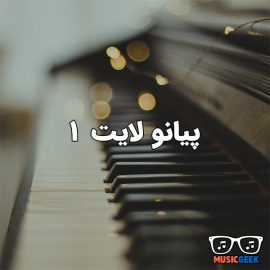 پیانو لایت ۱   مجموعه ده قطعه بیکلام آرامشبخش و لایت پیانو