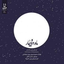نخستین آلبوم سعدی صادقی با نام ماهِ دَه و چار منتشر شد