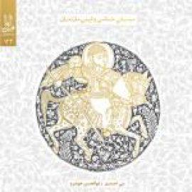 موسیقی حماسی و آئینی مازندران