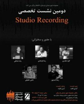 دومین نشست تخصصی صدابرداری استودیویی در تهران برگزار می شود