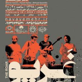 کنسرت غریو در اصفهان برگزار می شود