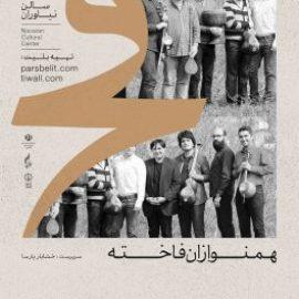 تصنیف قاجاری در جشنواره موسیقی فجر