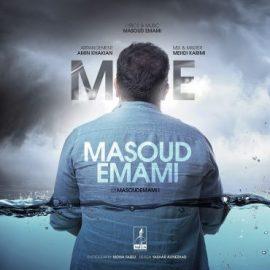آهنگ جدید مسعود امامی با نام «من» را دانلود کنید