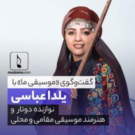 مصاحبه با یلدا عباسی
