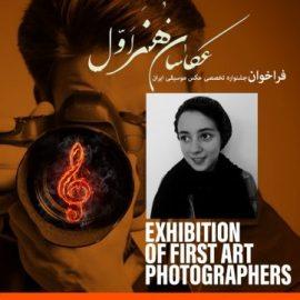 دعوت از هنرمند ۱۳ ساله برای جشنواره «عکاسان هنر اول»