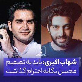 تیزر مصاحبه با شهاب اکبری