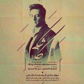"""محمد معتمدی موزیکویدئوی انیمیشنی """"کاشکی"""" را منتشر کرد + ویدئو"""