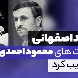 تکذیبیه محمد اصفهانی درباره صحبت های محمود احمدی نژاد